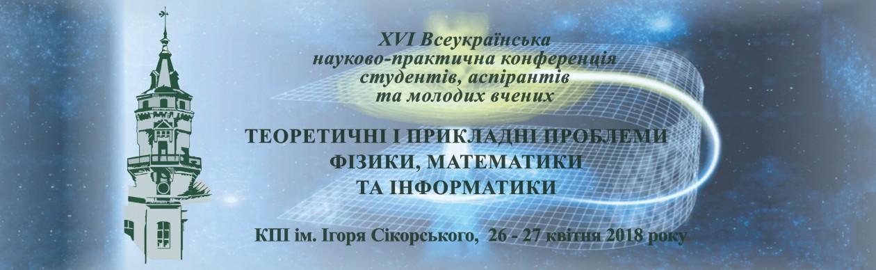 XVI Всеукраїнська науково-практична конференція студентів, аспірантів та молодих вчених