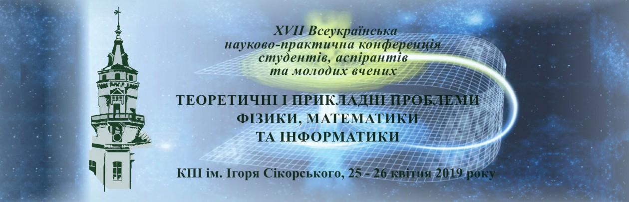 XVII Всеукраїнська науково-практична конференція студентів, аспірантів та молодих вчених