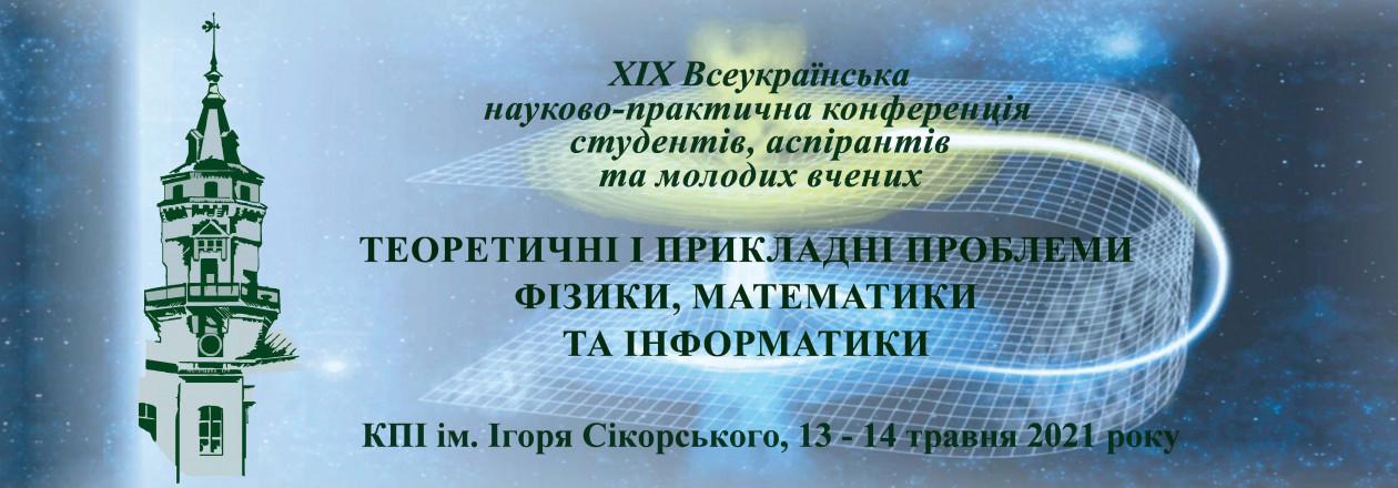 Всеукраїнська науково-практична конференція студентів, аспірантів та молодих вчених